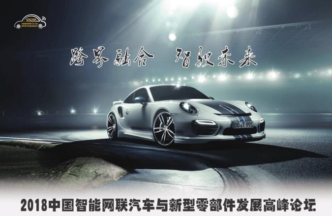 CICVP 2018中国智能网联汽车与新型零部件发展高峰论坛