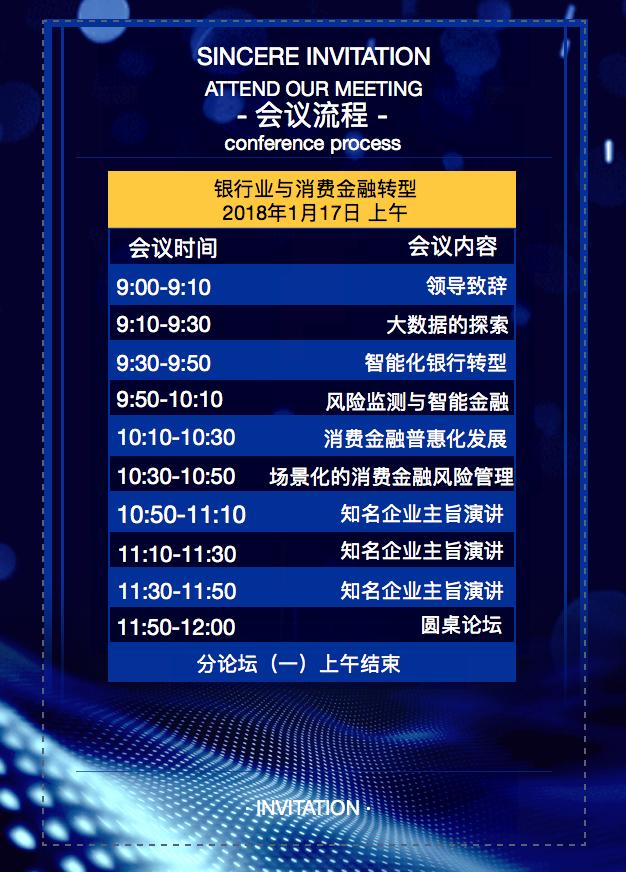 2018中国科技金融产业高峰论坛