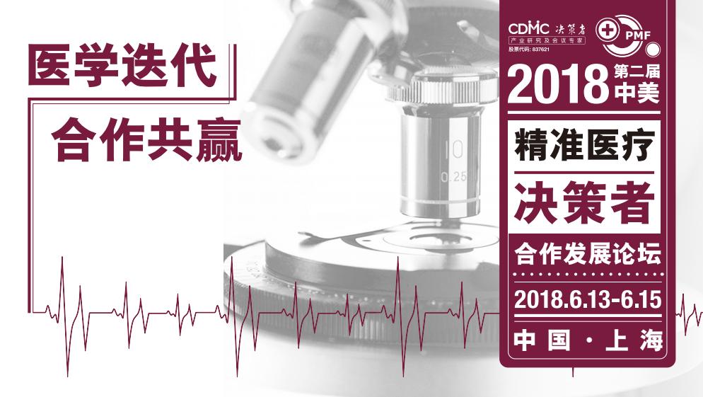 2018(第二届)中美精准医疗决策者合作发展论坛