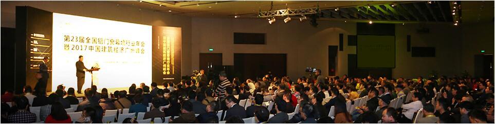 第24届全国铝门窗幕墙行业年会暨2018中国建筑经济广州峰会