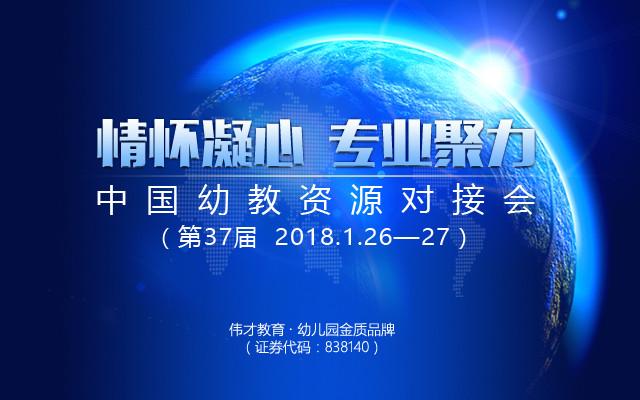 2018第37届中国幼教资源对接会