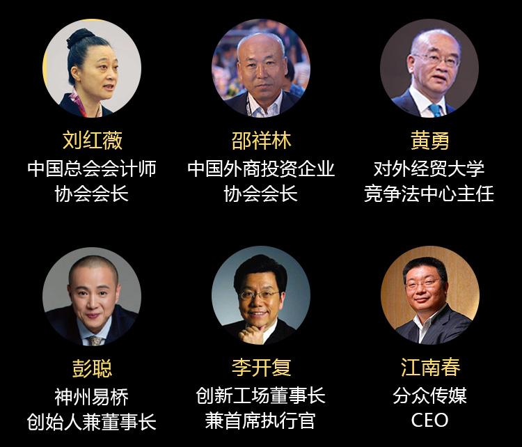 商务世界·2018中国商务服务大会