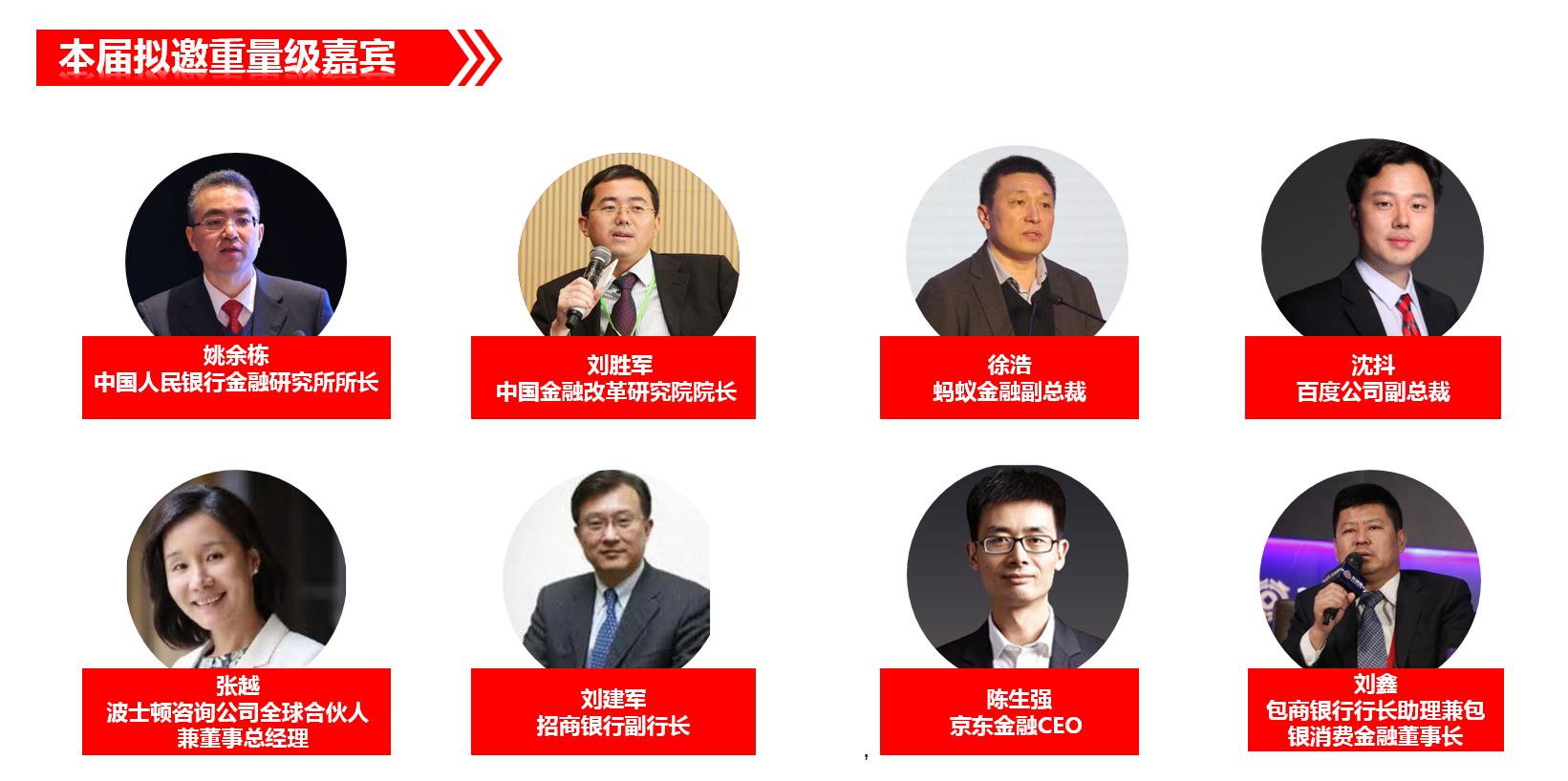 2018中国金融科技创新与投资年会