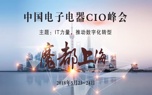 2018中国电子电器CIO峰会