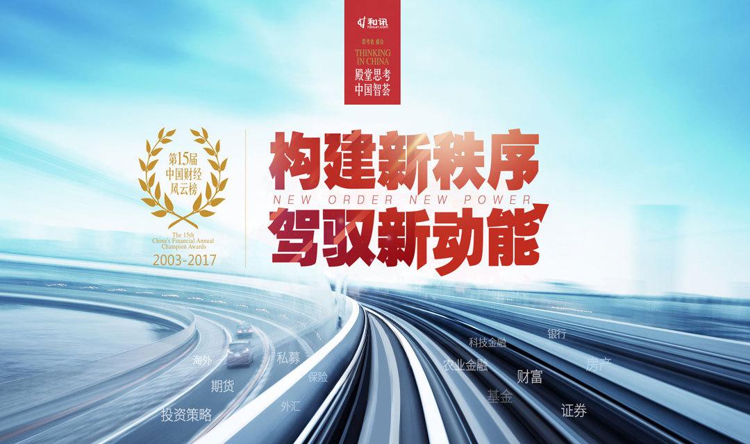 《构建新秩序 驾驭新动能》财经中国2017年会暨第十五届财经风云榜