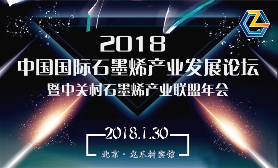 2018中国国际石墨烯产业发展论坛