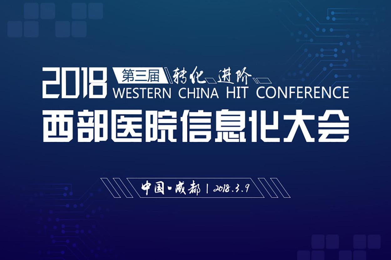 第三届(2018)西部医院信息化大会