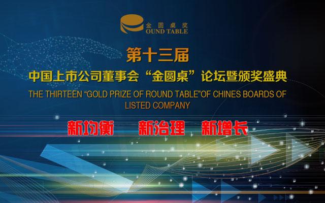 2018第十三届中国上市公司董事会金圆桌奖