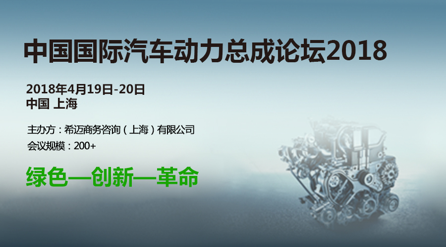 中国国际汽车动力总成论坛2018