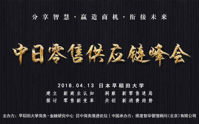 2018中日零售供应链峰会