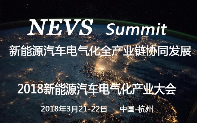 2018中国新能源汽车电气化产业大会暨新产品博览会