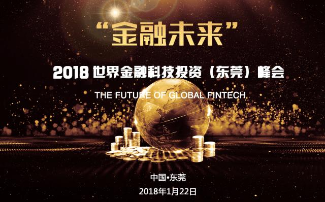 """2018 """"金融未来""""-世界金融科技投资(东莞)峰会"""