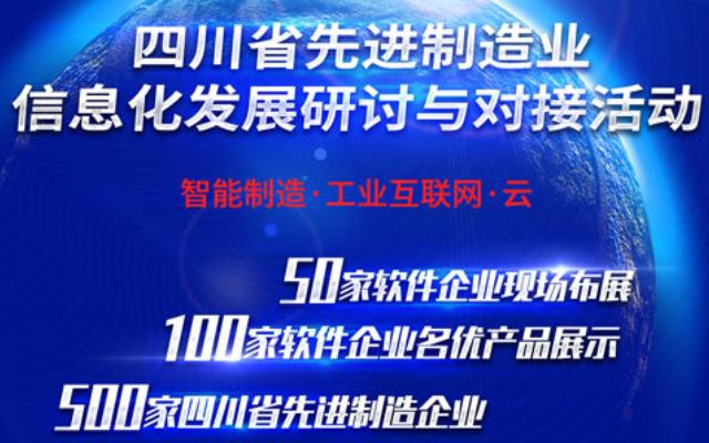 四川省先进制造业信息化发展研讨与对接大会