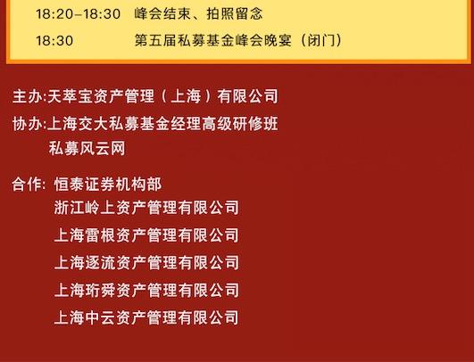 2018中国第五届私募基金峰会