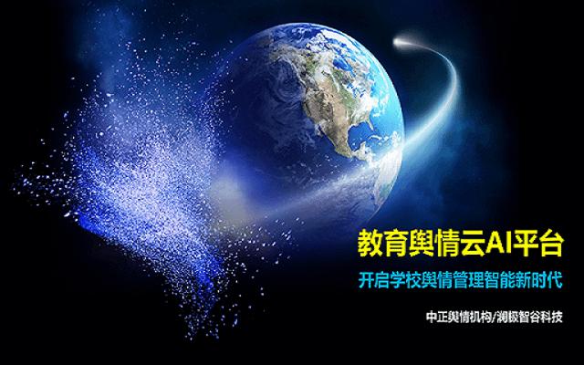 中国教育舆情云AI平台EDU-AOS合作大会