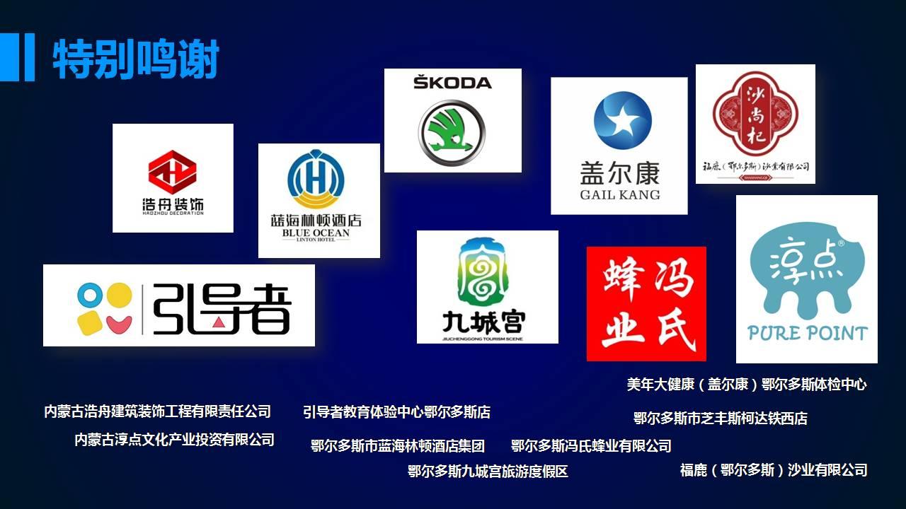 第四届内蒙古人力资源经理协会年度峰会暨三多教育客户答谢会