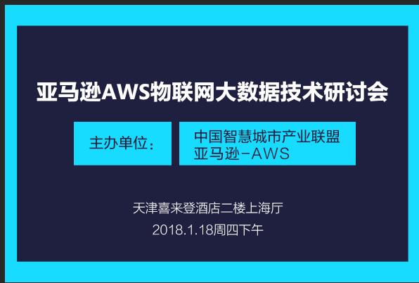 亚马逊AWS物联网大数据技术研讨会
