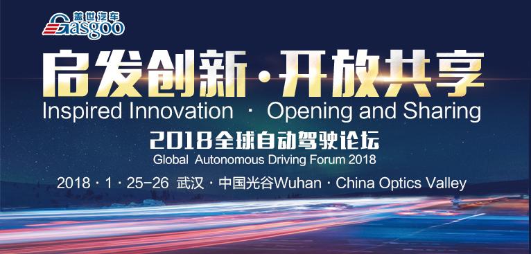 2018全球自动驾驶论坛会议