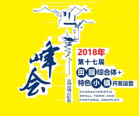 第十七届田园综合体与特色小镇开发运营高端论坛峰会