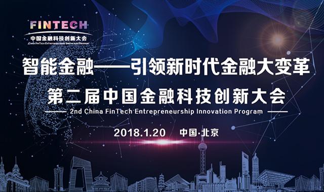 智能金融——引领新时代金融大变革 第二届中国金融科技创新大会
