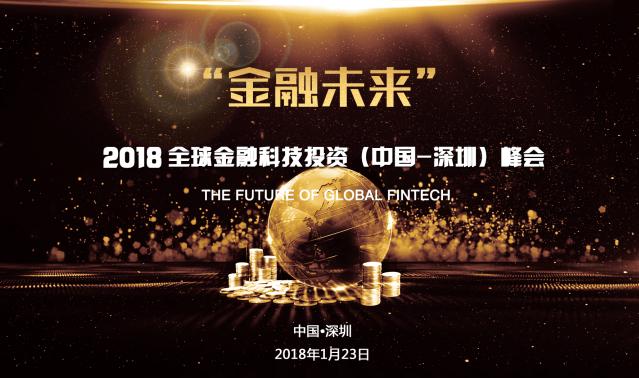2018全球金融科技投资(中国-深圳)峰会