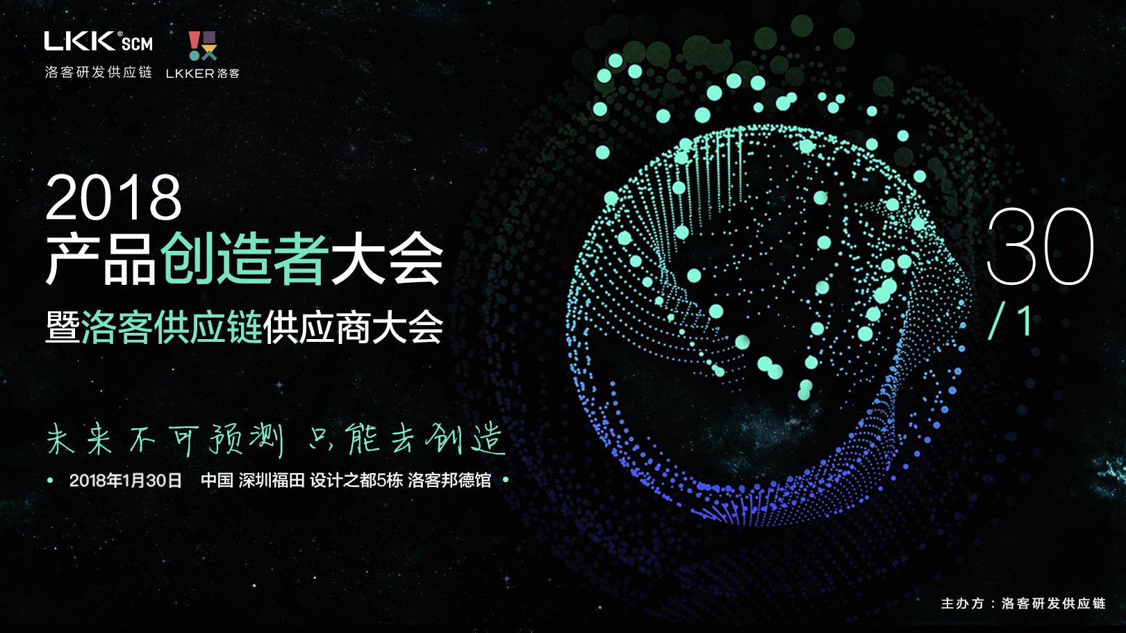 2018创造者大会暨洛客供应链供应商大会