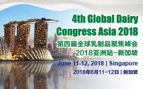 第四届全球乳制品聚焦峰会2018亚洲站 4th Global Dairy Congress Asia 2018