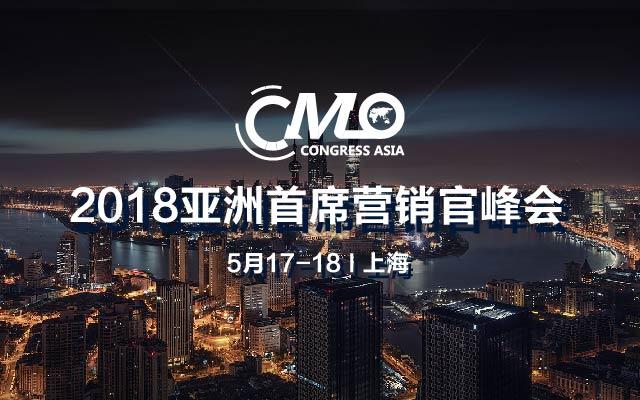 2018亚洲营销官峰会  CMO Congress Asia 2018