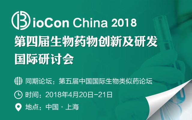 4th BioCon 第四届生物药物创新及研发国际研讨会