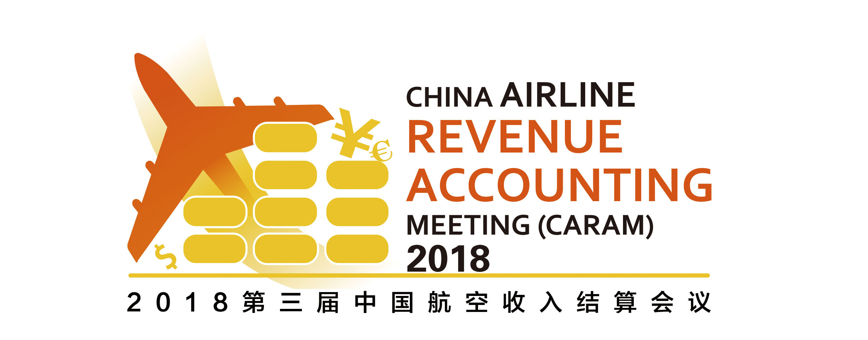第三届中国航空收入结算大会