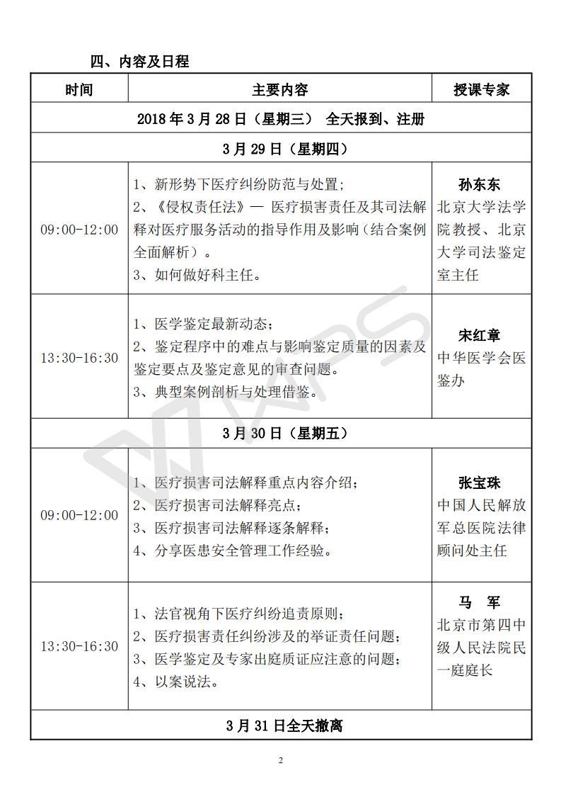 医疗纠纷防范与医学鉴定暨患者安全管理研讨会