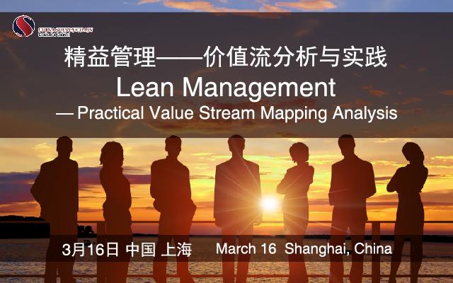 精益管理——价值流分析与实践研讨会