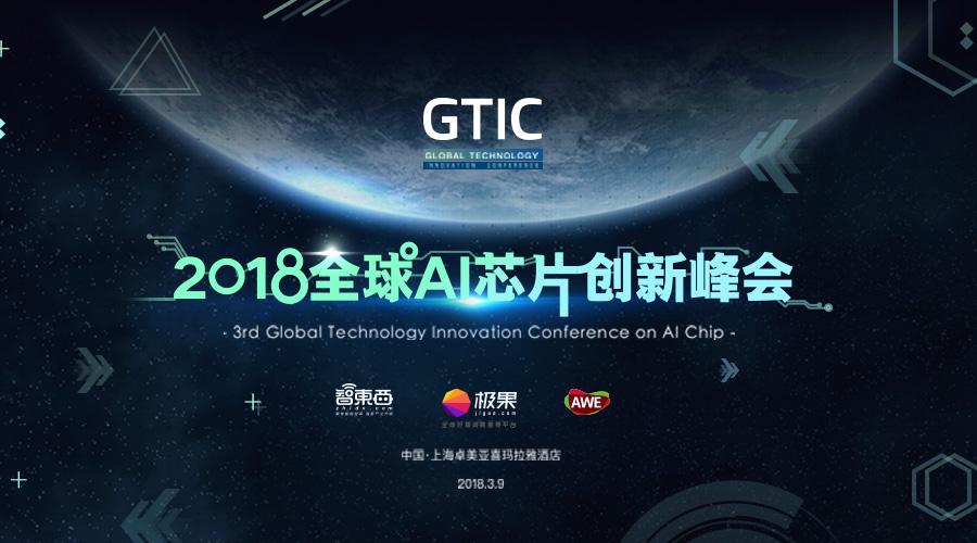 GTIC 2018全球AI芯片创新峰会 | 智东西