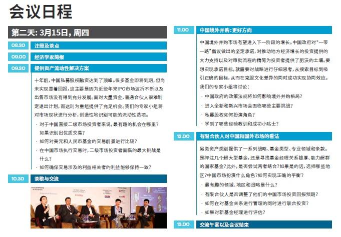 2018第十七届AVCJ私募股权与创业投资论坛 – 中国