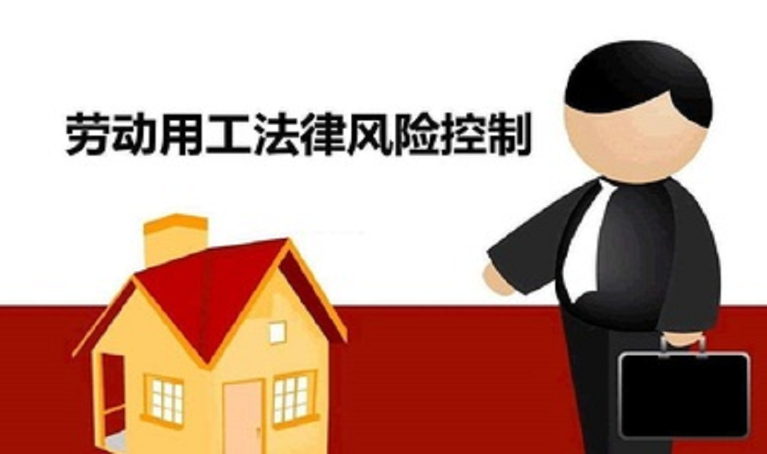 《企业用工管理与用工法律风险防范》