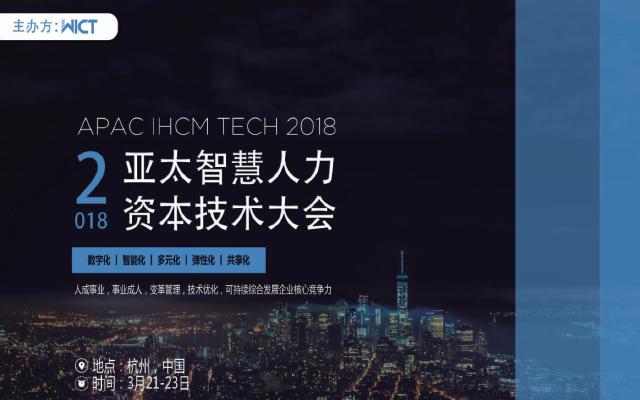 2018亚太智慧人力资本技术大会