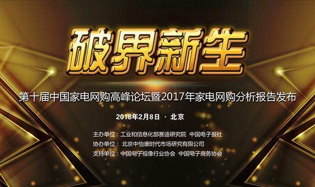 第十届中国家电网购高峰论坛