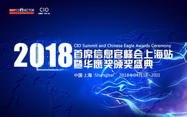 2018首席信息官峰会上海站暨华鹰奖颁奖典礼
