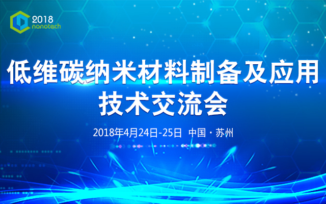 2018低维碳纳米材料制备及应用技术交流会