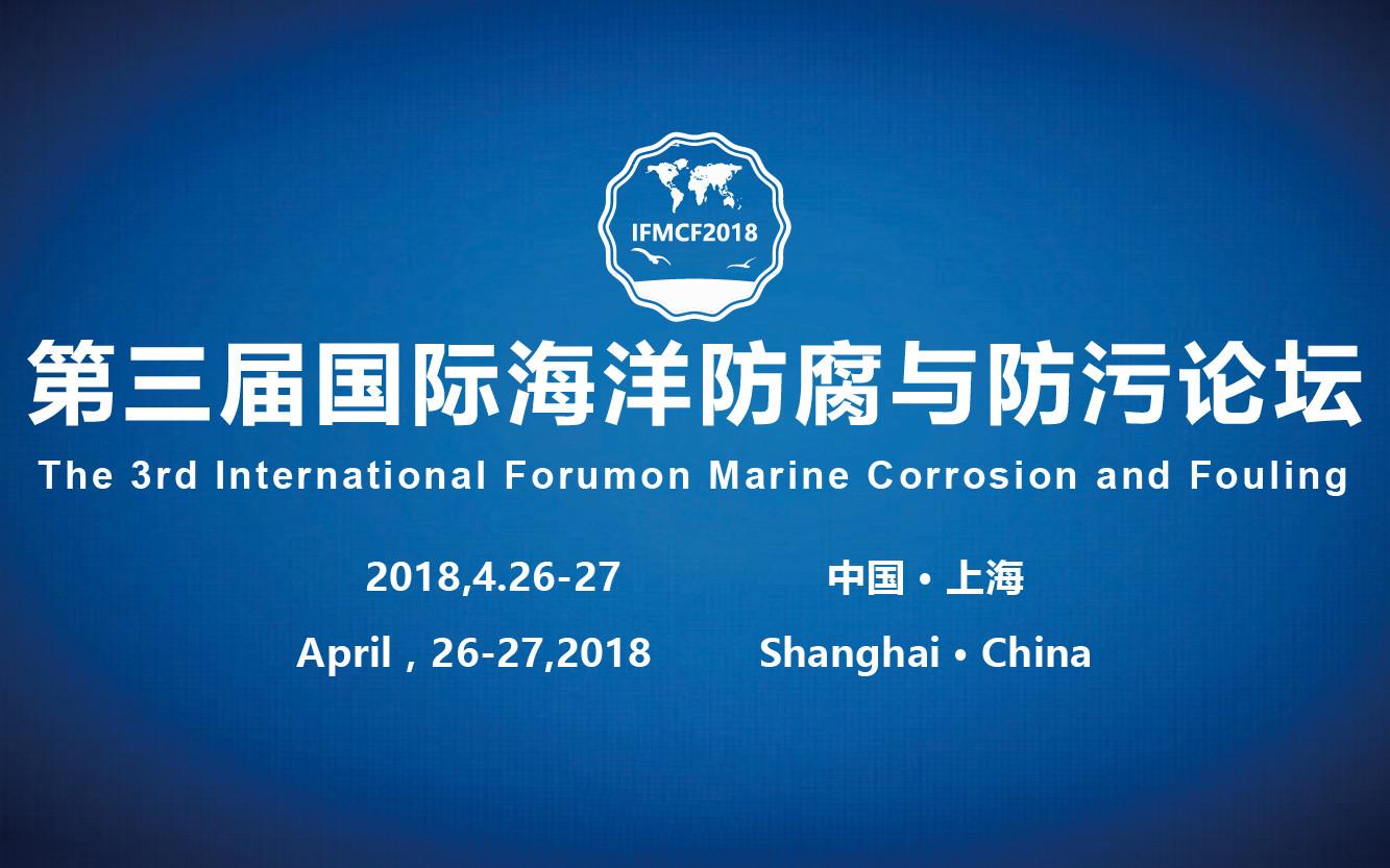 2018第三届国际海洋防腐与防污论坛