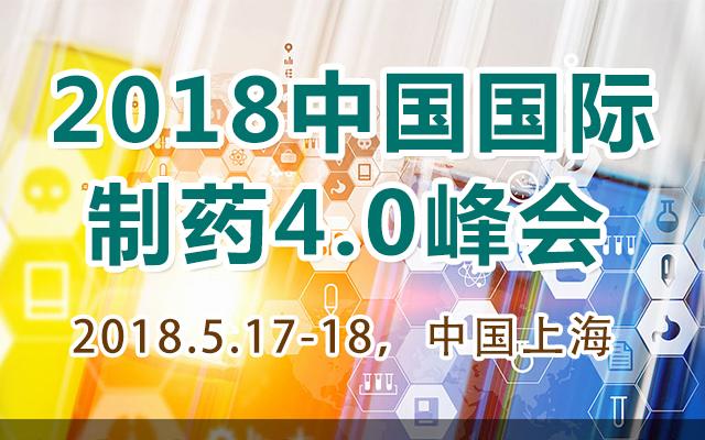 2018中国国际制药4.0峰会