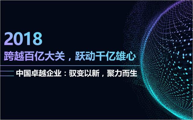 """2018""""跨越百亿大关,跃动千亿雄心""""高峰论坛"""