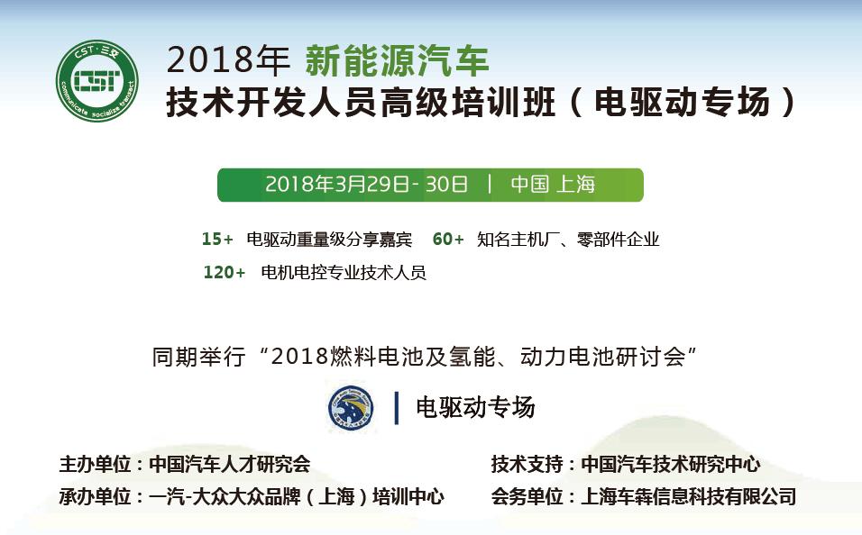 2018年新能源汽车技术开发人员高级培训班(电驱动专场)