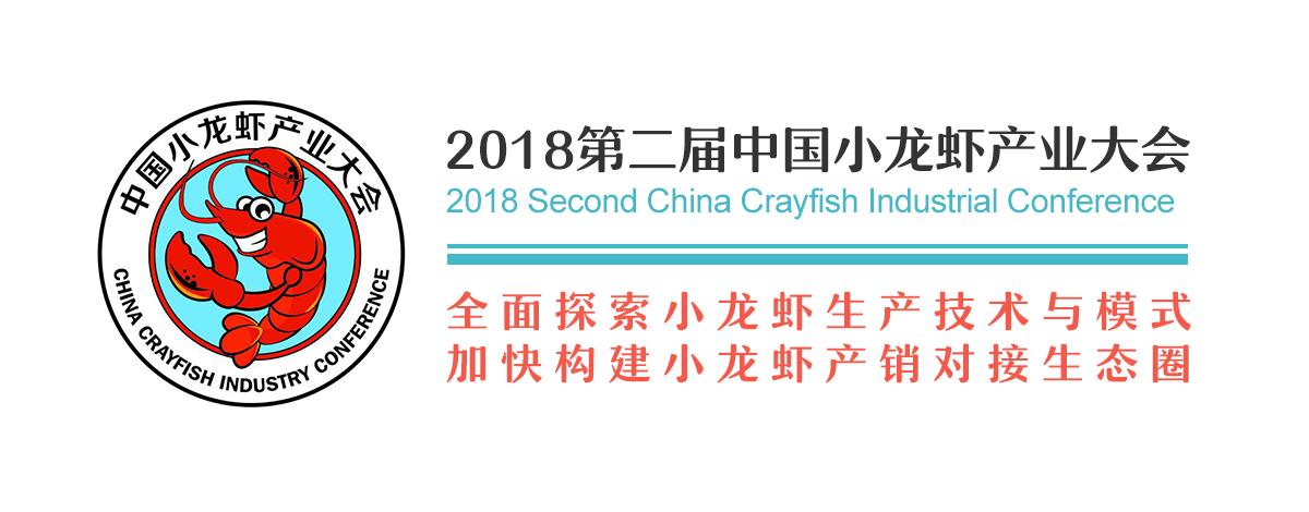2018第二届中国小龙虾产业大会