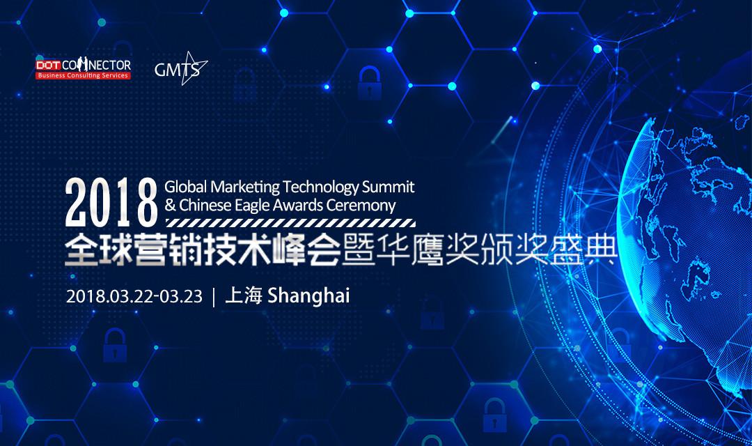 2018全球营销技术峰会暨华鹰奖颁奖盛典