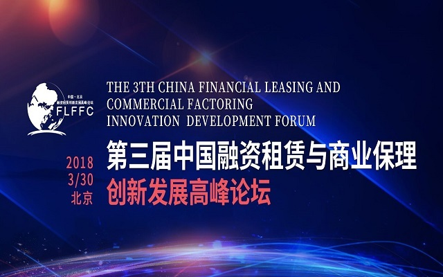 第三届中国融资租赁与商业保理创新发展高峰论坛