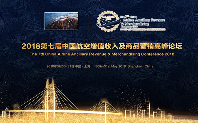2018第七届中国航空增值收入及商品营销高峰论坛