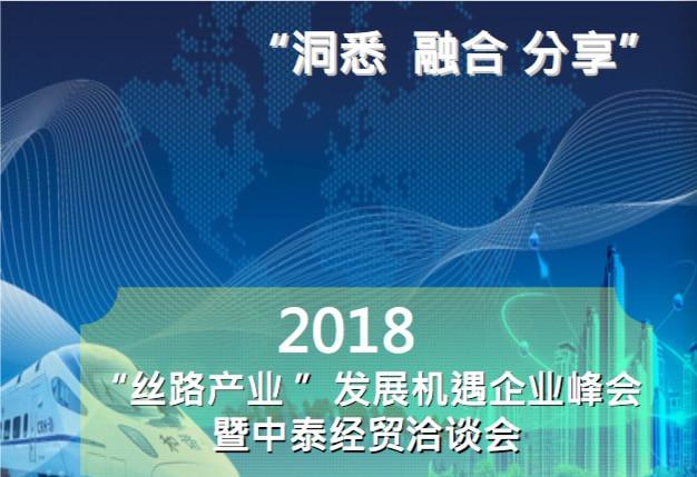 2018丝路产业发展机遇企业峰会暨中泰经贸洽谈会