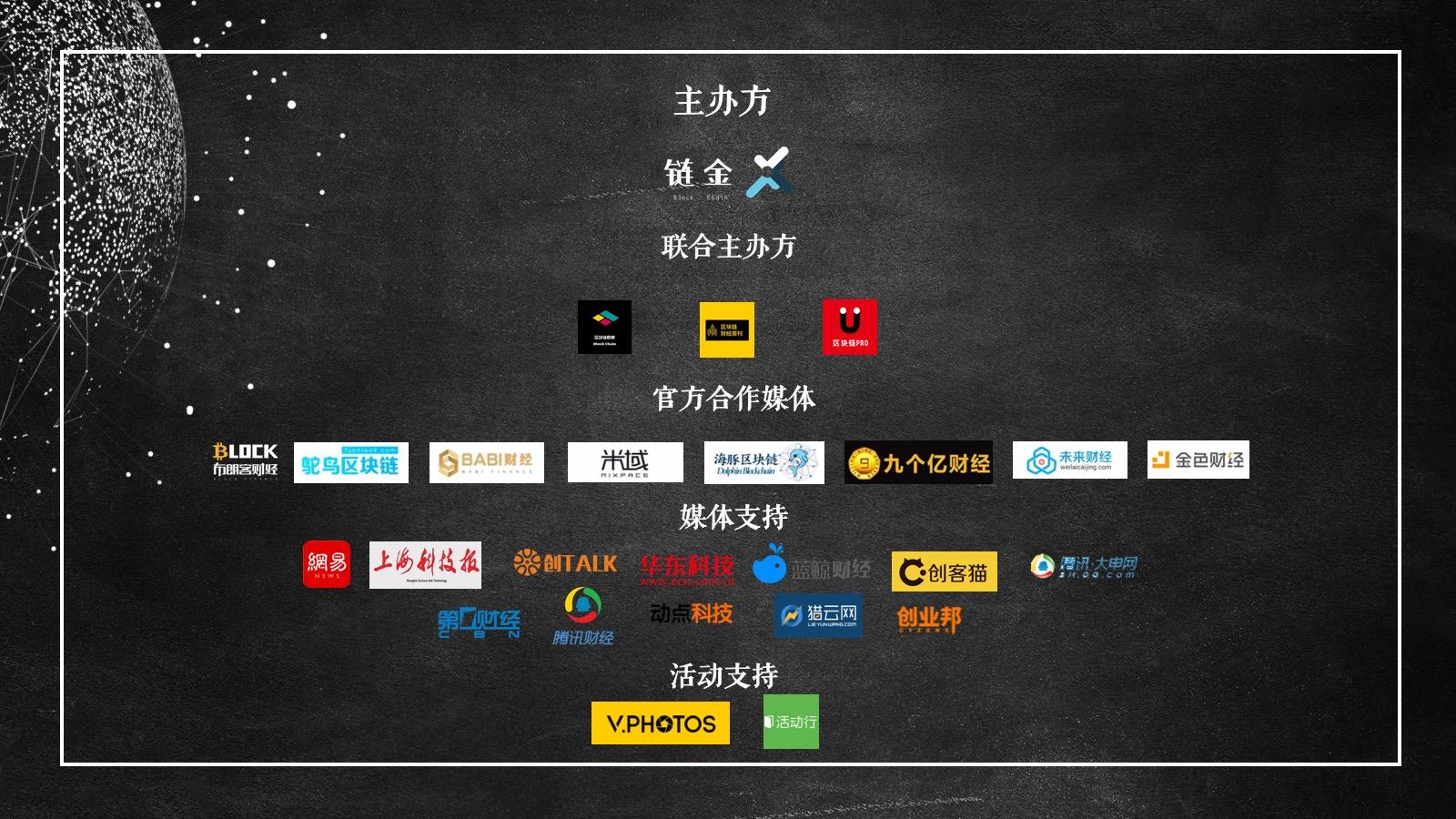 GIES 2018区块链产业技术峰会