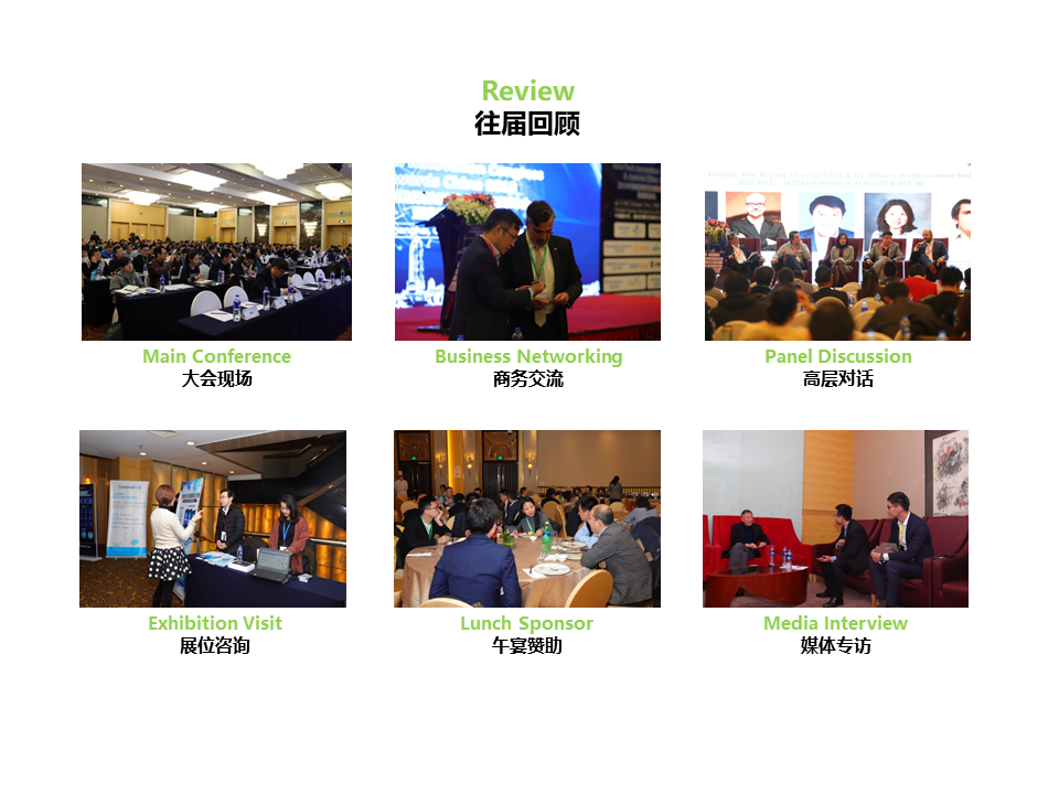 2018年第二届中国健康保险业创新国际峰会